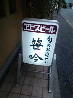 笹吟01.jpg