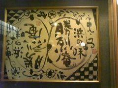 201112_10_11_katsuretsu2s.jpg