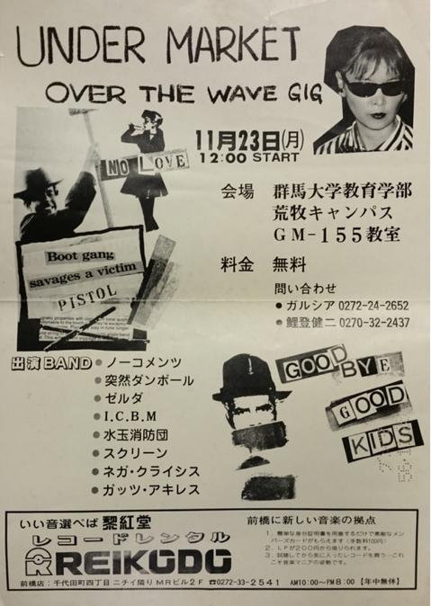 水玉消防団1981ちらし.jpg