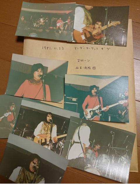 水玉消防団1981写真.jpg